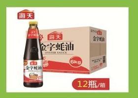 A海天金字蚝油(一瓶)680ml一箱12瓶