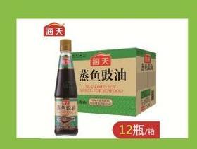 A海天蒸鱼豉油(一瓶)450ml一箱12瓶