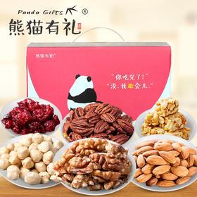 熊猫有礼 坚果大礼包870克 年货坚果仁大礼盒每日零食混合组合6罐
