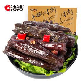 【洽洽】手撕牛肉五香味100g/袋