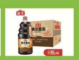 A海天黄豆酱油-1.9L(一桶)(一箱6桶)
