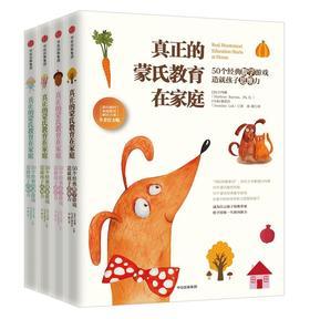 【  真正的蒙氏教育在家庭】 2-10岁孩子成长学习实操书 一套4册教育孩子的书籍蒙特梭利教育书
