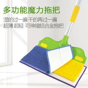 【省力70%  毛发一拖就光】韩国多功能魔力拖把 超薄+超轻设计 双面拖布 清污能力提高5倍