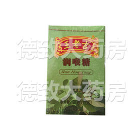 王老吉润喉糖(纸)
