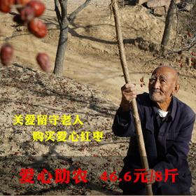 【爱心助农】陕北红枣 46.6元/8斤邮政包邮(新疆、西藏、青海、北京不发货)