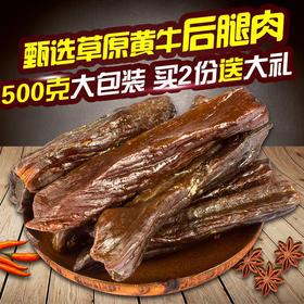 【年货新品力荐】牛肉干 内蒙古风干牛肉干 手撕风干牛肉干500g包邮