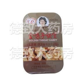 金嗓子喉宝(铁盒)(西洋参含片)