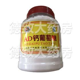 食用葡萄糖(天翔AD钙)