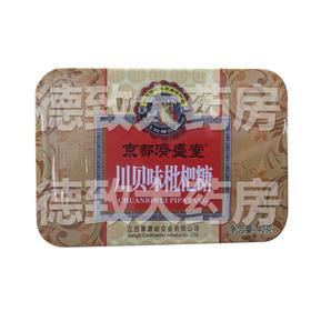 川贝味枇杷糖(铁盒)