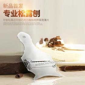 专业大厨-松露刨 也可刨果蔬薄片工具 全不锈钢可调节薄厚。