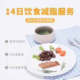 米动14天饮食减脂服务(限时大促 买一赠一套减脂餐)