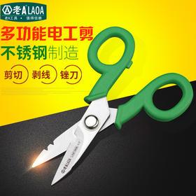 老A工具 不锈钢多功能电工剪刀 电缆剪 剥线刀 电工刀LA813406