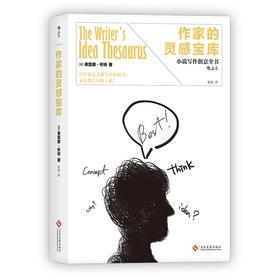 【正版现货】作家的灵感宝库  小说写作创意全书