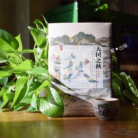 甲骨文丛书:《天国之秋》 坎迪尔历史奖大奖作品 关于中国、西方以及太平天国内战的传奇之书