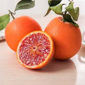 四川塔罗科血橙现摘应季新鲜水果非赣南脐橙麻阳冰糖橙精选5斤装