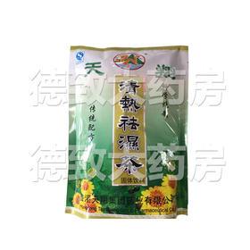 清热祛湿茶冲剂