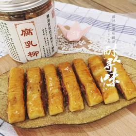 潮汕传统休闲零食 手工腐乳柳 超级推荐茶配 250g/罐
