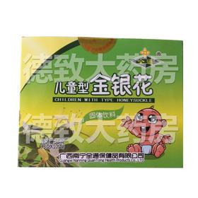 金银花固体饮料(儿童型)