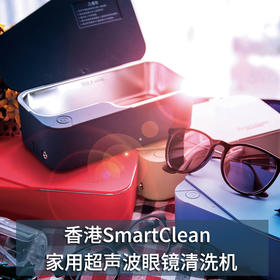 【香港smart clean】家用超声波眼镜清洗机 |360°无死角|轻便时尚|可清洗多种物品