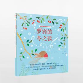 黎明合唱团纯美绘本系列(套装3册)