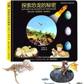探索恐龙的秘密/亲子棋乐