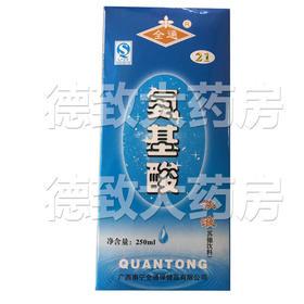 21- 氨基酸饮液