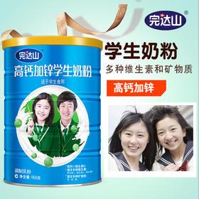 【完达山 wondersun】学生高钙加锌奶粉900g/罐(2罐送礼盒)