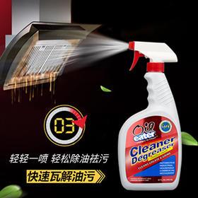 oil eater油污清洁剂