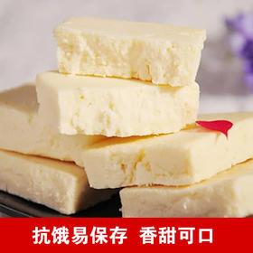 [优选]内蒙特产 奶豆腐块  牧区手工制作 正宗无添加奶制品