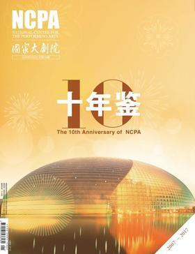 《国家大剧院》杂志2018年1月刊(包邮)