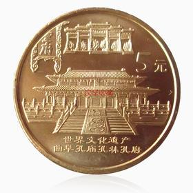 世界文化遗产曲阜孔庙孔林孔府三孔纪念币