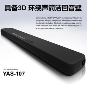 Yamaha/雅马哈 YAS-107 电视音响回音壁5.1家庭影院 7.1音箱 客厅
