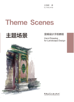 《主题场景/Theme Scenes》/景观设计手绘教程/Hand Drawing for Landscape Design