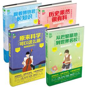 意林新阅读时代 共4本套装 人文地理 博物馆 智慧 科学 无赠品
