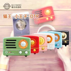 MAO KING 猫王小王子OTR多色可选 便携手机蓝牙收音机音箱迷你音响 经典硬派 复古多彩 厚重金属