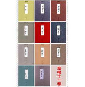 【包邮】摩根解经丛卷系列11本