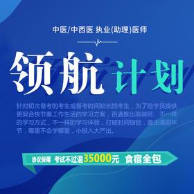 2018年中医/中西医执业(助理)医师高端培优班!