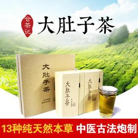 [优选]【合茶记】大肚子茶  消脂减肚子 远离啤酒肚 纯天然本草 中医古法炮制