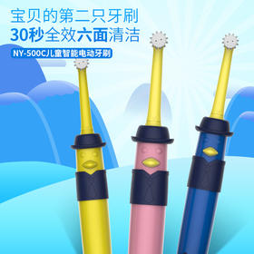 扭乐NY-500C 30秒6面清洁儿童智能电动牙刷