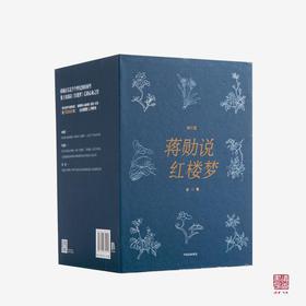 《蒋勋说红楼梦》蒋勋数十年品读《红楼梦》的岁月积淀,打动千万人的美之阅读