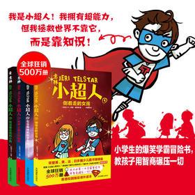 意林小超人 4本套装 儿童读物 冒险励志小说 儿童教育 幽默 科普 故事书