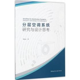 分层空调系统研究与设计思考Stratified Air Distribution Systems:Research and Design Considerations