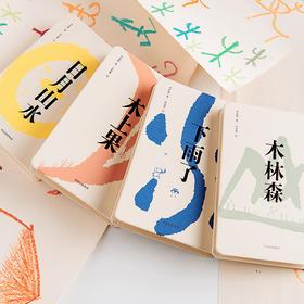日月山水--一本神奇的汉字绘本,发散思维和想象力