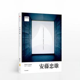 目客005:安藤忠雄:建造属于自己的世界