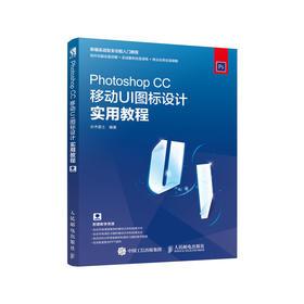 Photoshop CC移动UI图标设计实用教程 ps教程 UI设计界面设计UI教程