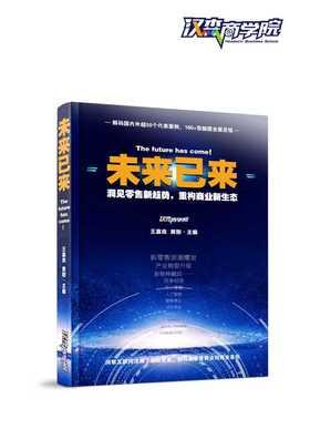 【通知】2019年1.19-2.12之间暂停发货;洞察新零售的必备书籍《未来已来》