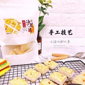 椰Q牛轧沙琪玛 手工技艺 网红新品 极致好味道 250g/包