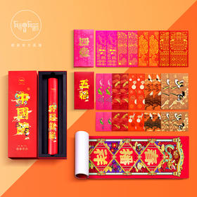 【顺丰】有礼有节春联对联大礼包新年红包利是封大礼包装饰原创中国节礼盒