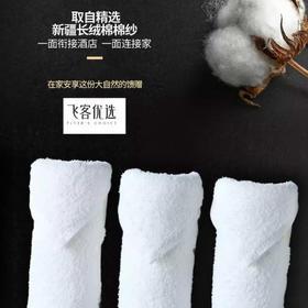 飞客定制五星酒店纯棉方巾