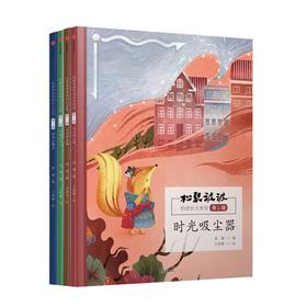 松鼠波波的成长大发现第一辑(四册)---让孩子学会独立面对挫折